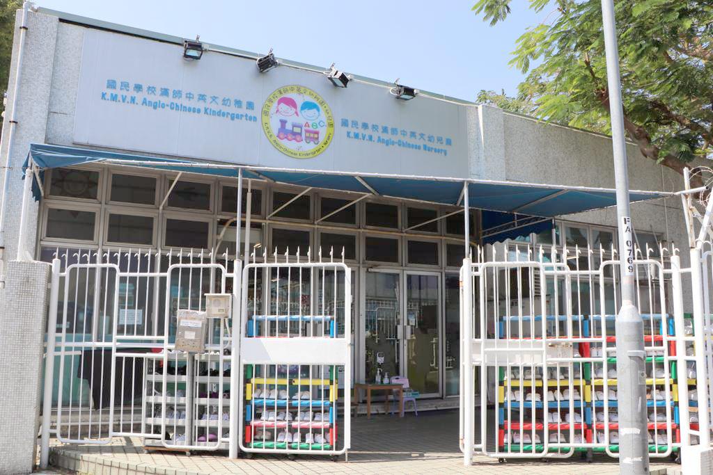 Our School KMVN