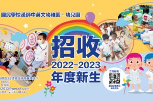 2022-2023 open for application